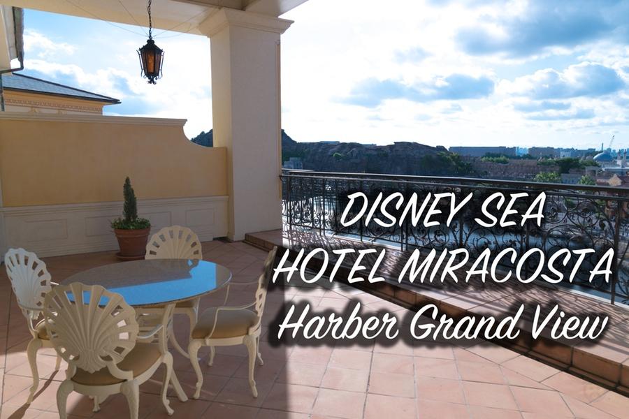 【レビュー】ミラコスタ テラスルーム ハーバーグランドビューに宿泊!最高の景色と至極の時間を。