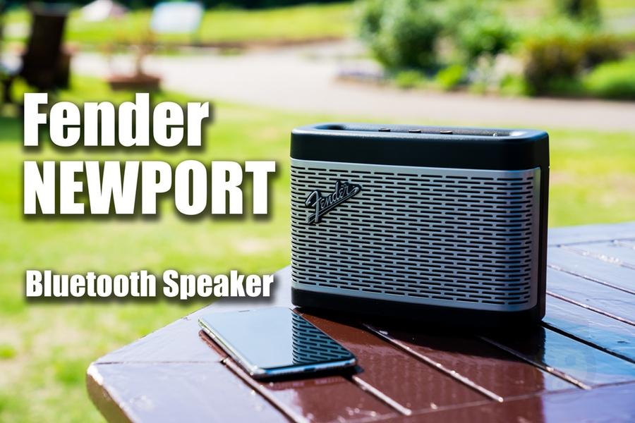 最高のデザインと音質を。Fenderポータブルスピーカー「NEWPORT」レビュー