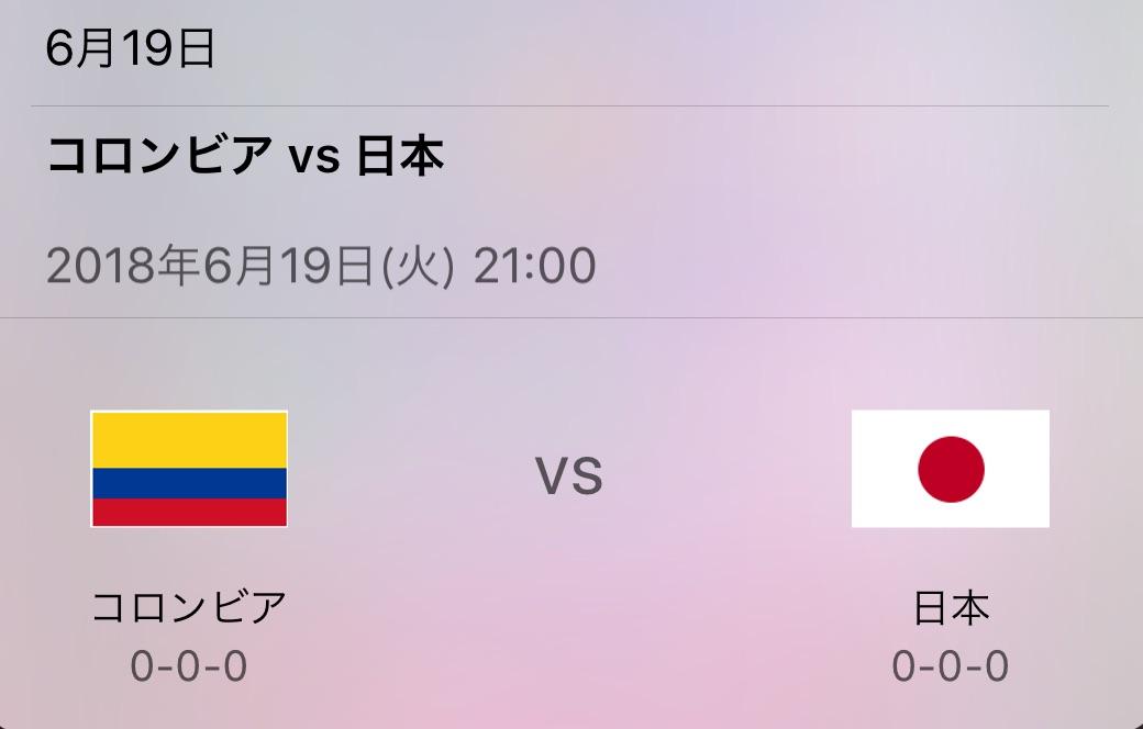 サッカーワールドカップ、気になる試合日程は「Siri」に聞くと超便利!【ロシアW杯2018】