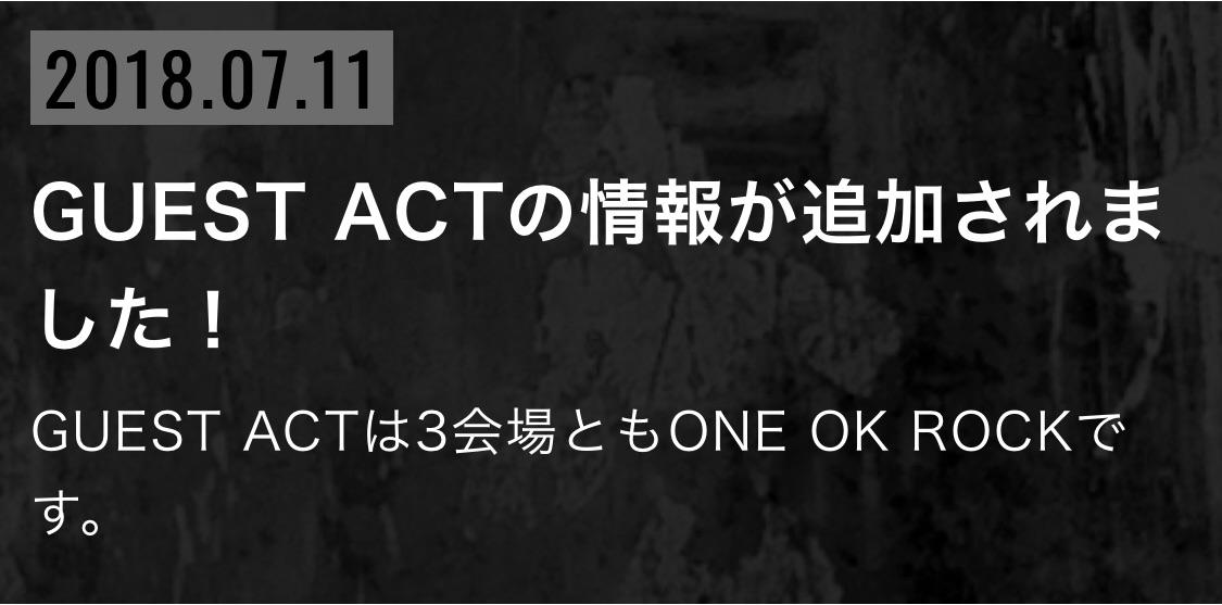 【速報】ELLEGARDEN復活ライブのオープニングにONE OK ROCK出演決定!!