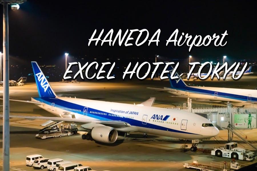 【レビュー】滑走路が見える部屋「羽田エクセルホテル東急」に宿泊!空港へのアクセス抜群。