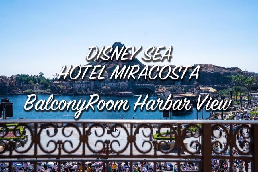 【レビュー】ミラコスタ バルコニールーム ハーバービューに宿泊!眺望という贅沢な時間を楽しめる部屋。