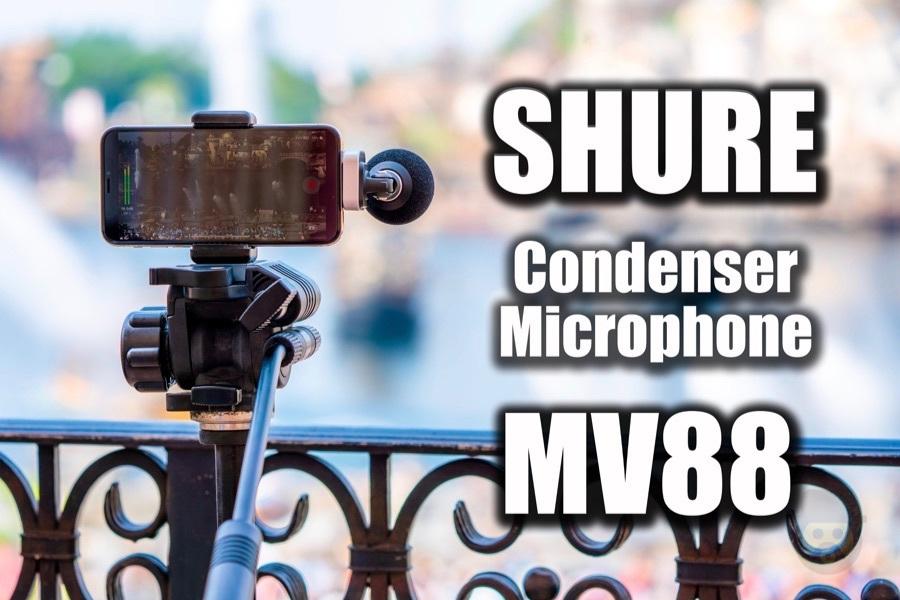 【レビュー】iPhone用外付けマイク「SHURE MV88」で動画を高音質に!臨場感ある音で素敵な思い出に!