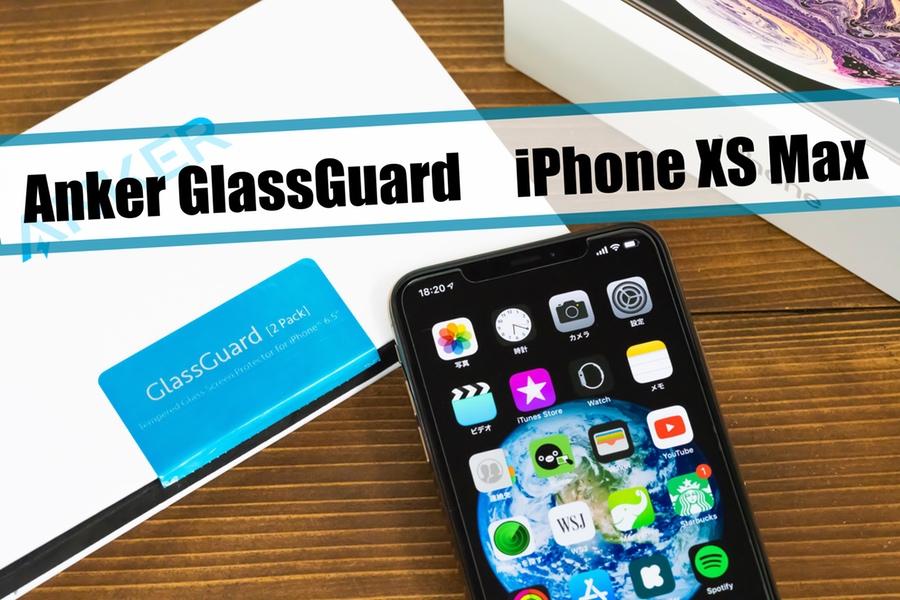 【レビュー】iPhone XS Max用ガラスフィルム「Anker GlassGuard」、誰でもキレイに貼り付け可能!