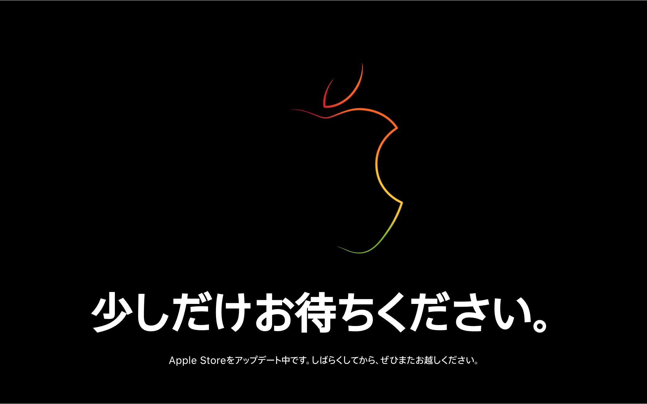 Apple公式サイトがメンテナンスモードに突入!イベント開始はもうすぐそこだっ!