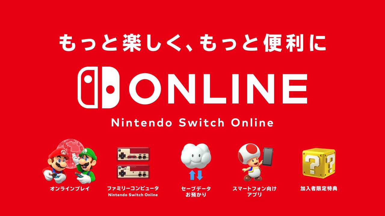 Nintendo Switch Onlineの有料化がスタート!課金プランへ加入する方法