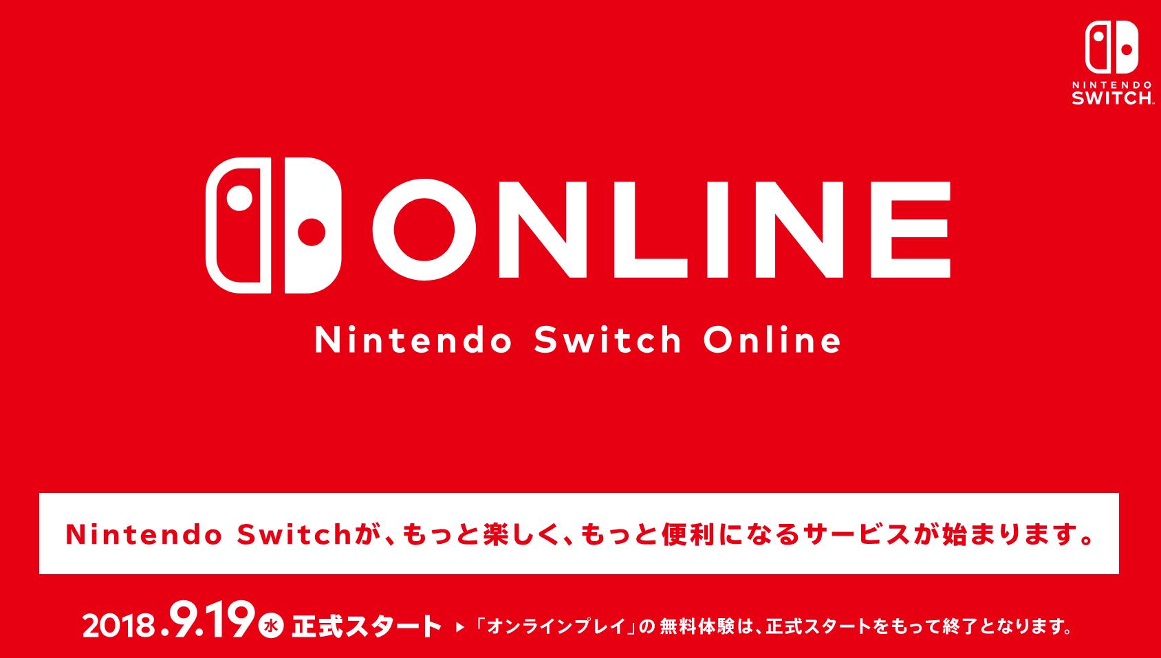 Nintendo Switch Onlineの課金サービス、9月19日から正式にスタート!