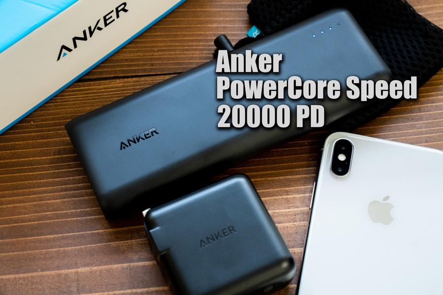 【レビュー】iPhone電池残量が1時間で80%回復!Anker PowerCore Speed 20000 PDは最高のモバイルバッテリー!