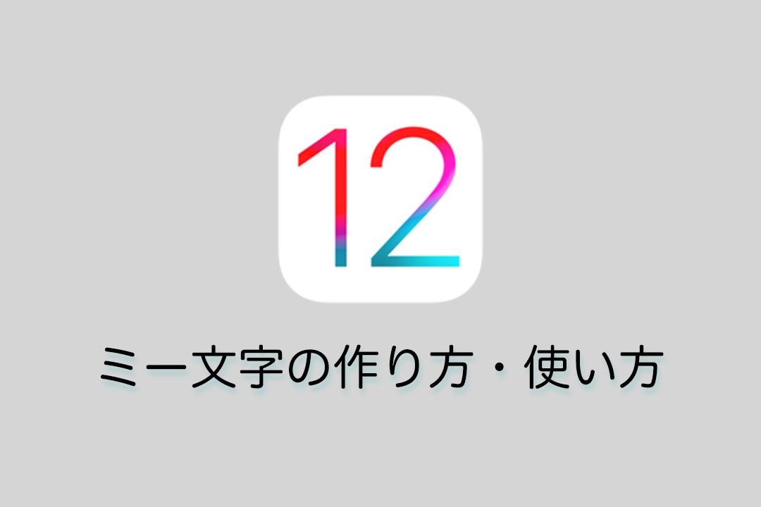 【iOS 12】自分オリジナルのアイコンを作成できる「ミー文字」の使い方!早速作ってみたら自分の顔が相当盛れた