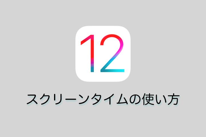 【iOS 12】子供のiPhone利用を時間制限「スクリーンタイム」の使い方を徹底解説!iPadも設定可!