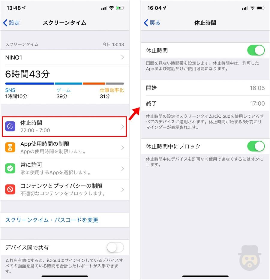 Iphone スクリーン タイム 制限 を 無視