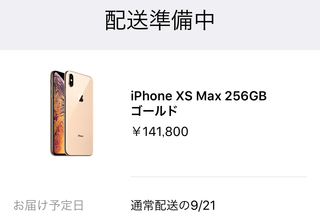 iPhone XS/XS Max・Apple Watch Series 4の発売日組、「配送準備中」に!