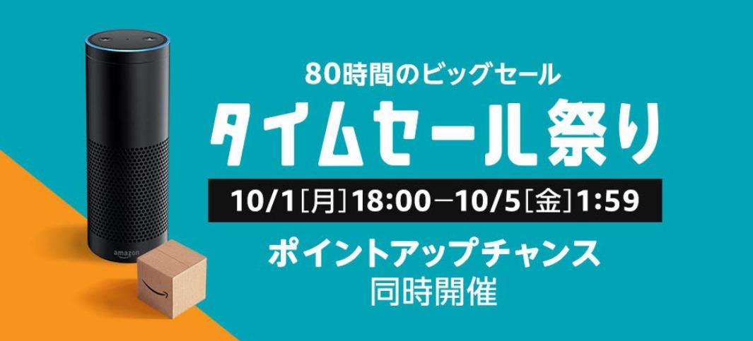 Amazon、80時間限定の「タイムセール祭り」を開催中!日替わりの特選セールは要チェック!