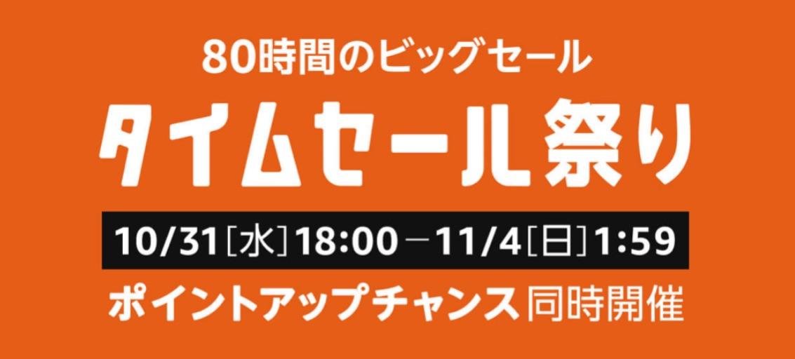 Amazon、10月30日18時より80時間限定「タイムセール祭り」を開催!