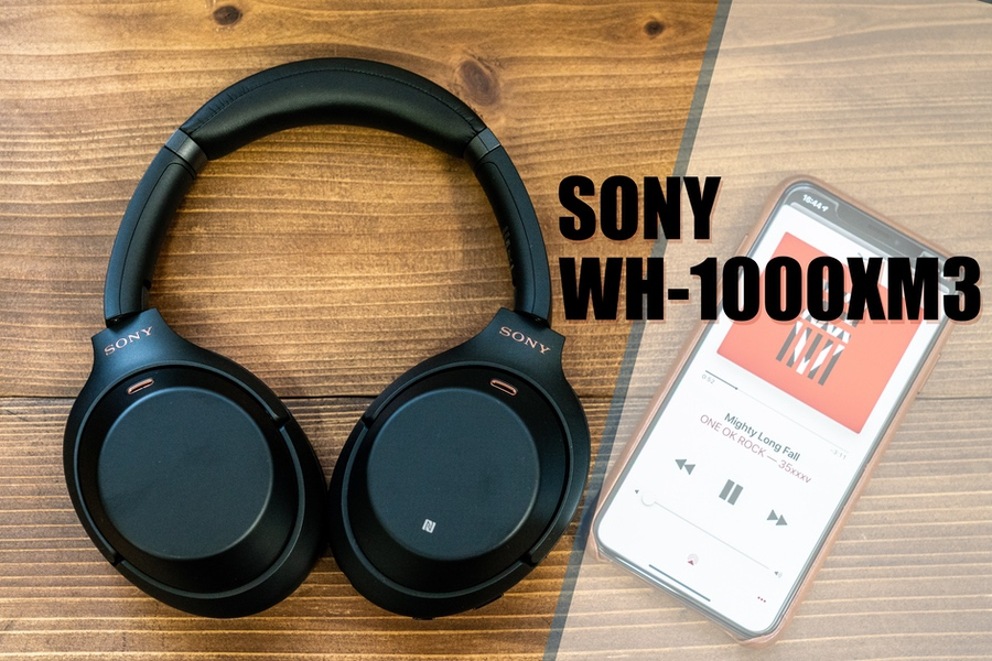 【レビュー】SONY「WH-1000XM3」を使って分かった8つの評価:ノイズキャンセリング性能や高音質化の実力に迫る