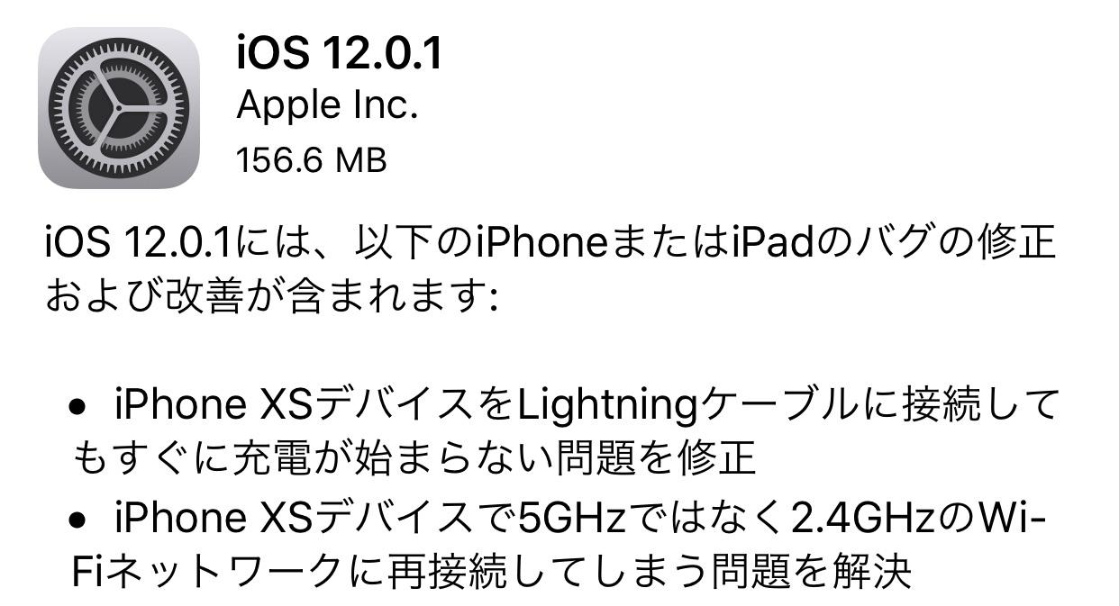 「iOS 12.0.1」がリリース。iPhone XSの充電不具合などバグ改善やセキュリティ強化も。