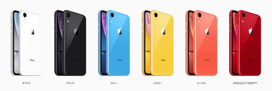 「iPhone XR」の予約受付を開始!Apple・ドコモ・au・ソフトバンク各社にて