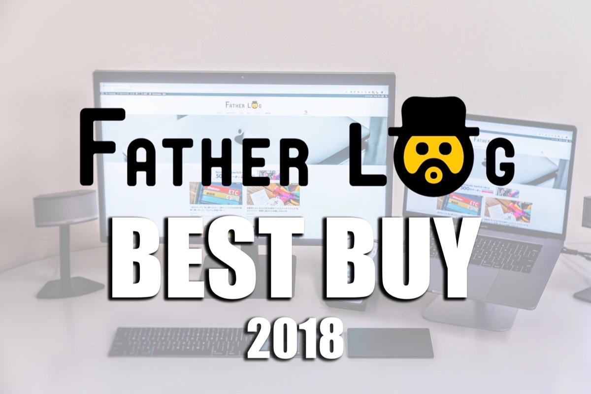2018年に買って良かったもの【FatherLog的ベストバイ】