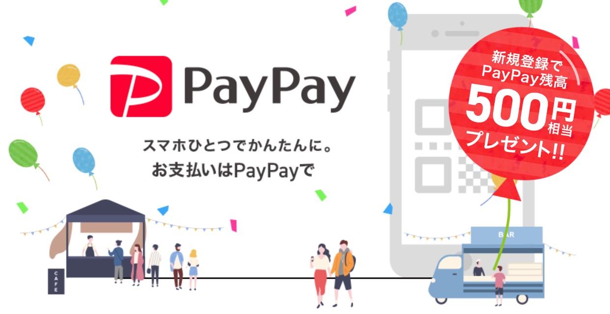 PayPayの20%or全額還元は尋常じゃない!100億円還元キャンペーンには冷静に乗っかっておこう。