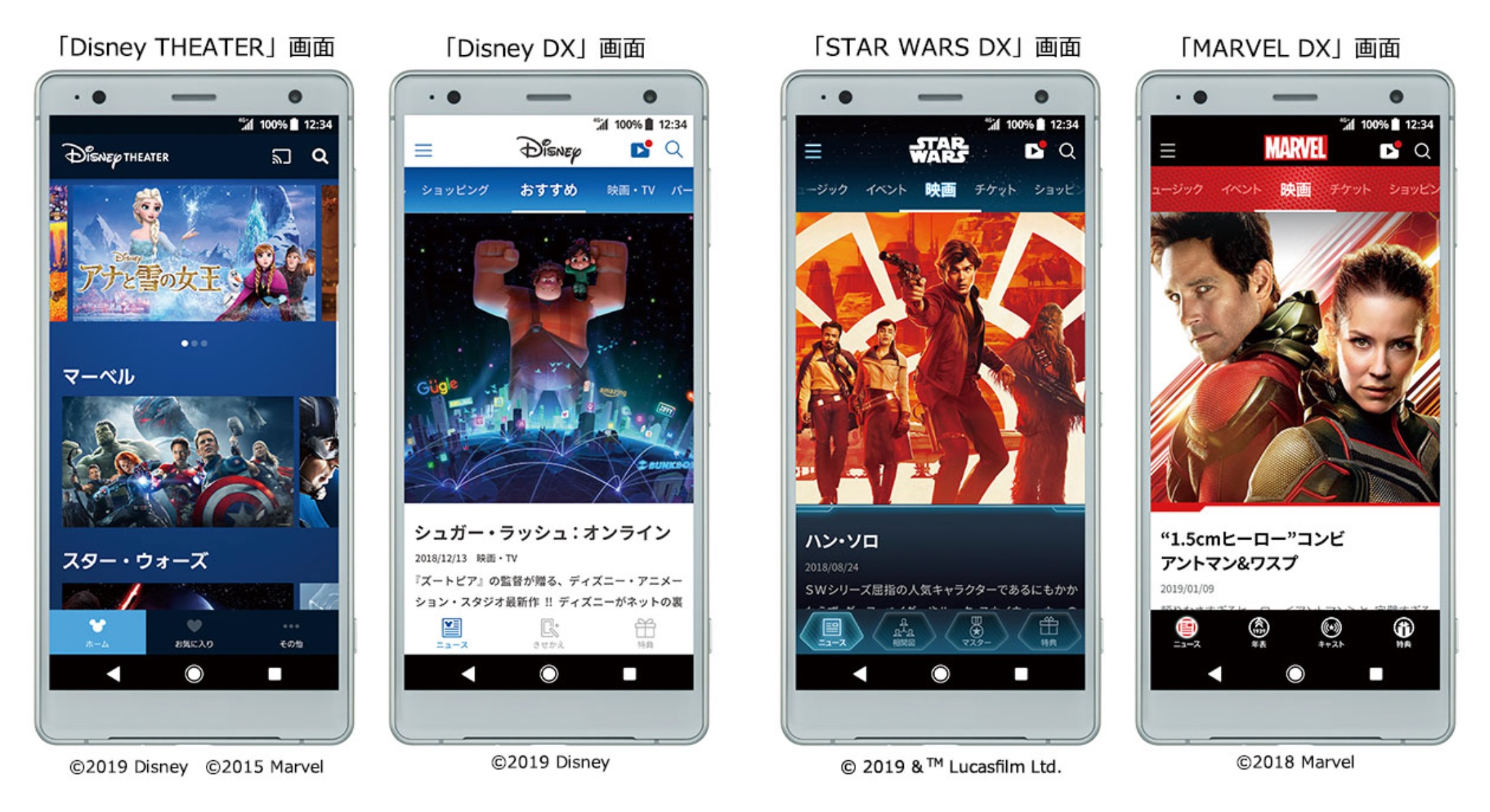 ディズニーの定額動画配信「Disney DELUXE」の加入はアリか!?考えてみた