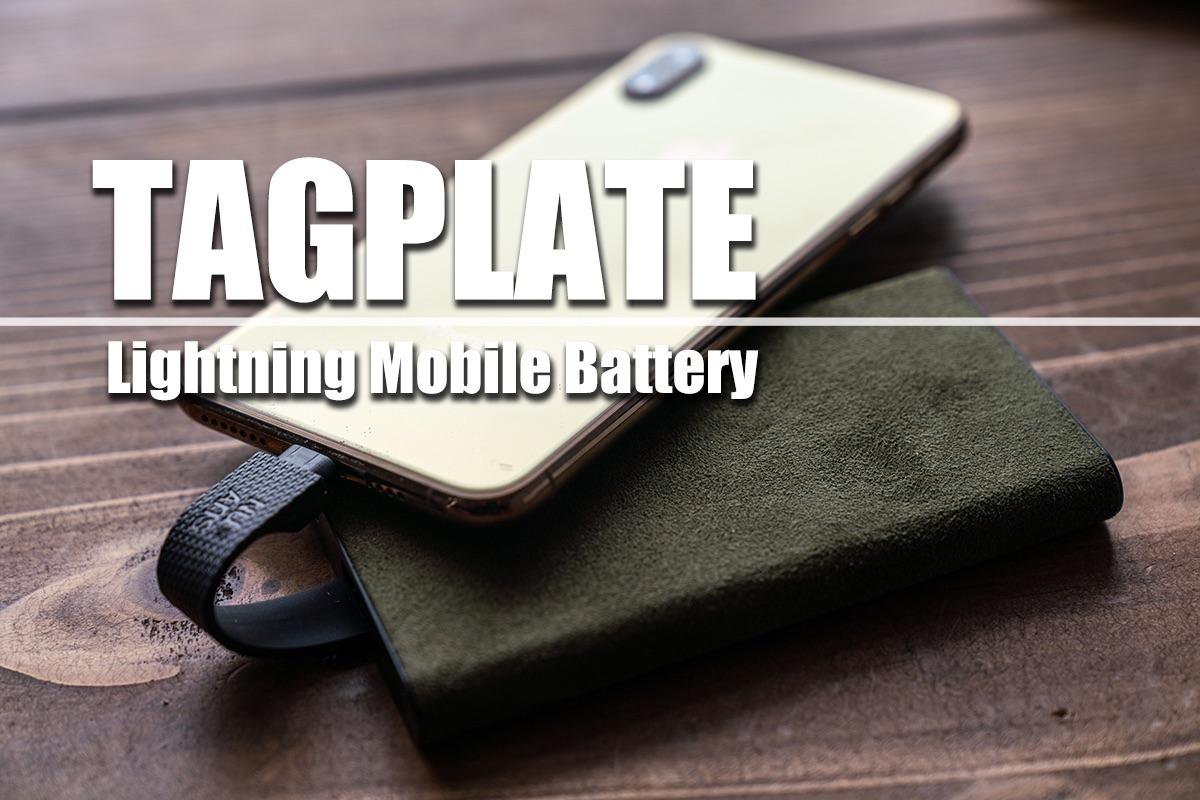 【レビュー】人にも環境にも馴染む。iPhoneのためのモバイルバッテリー「TAGPLATE」
