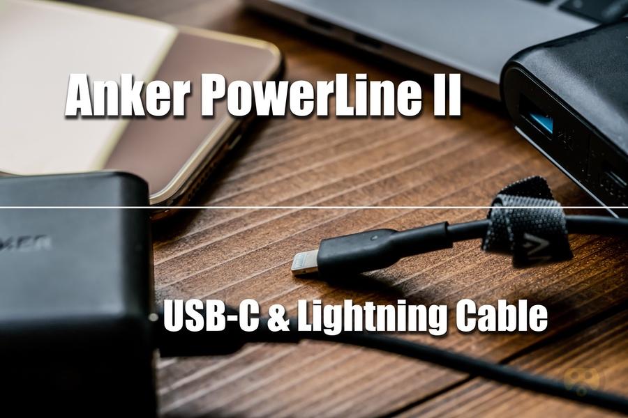 【レビュー】USB-CとLightning接続のiPhone充電に断然オススメ!Anker「PowerLine Ⅱ USB-C & ライトニングケーブル」