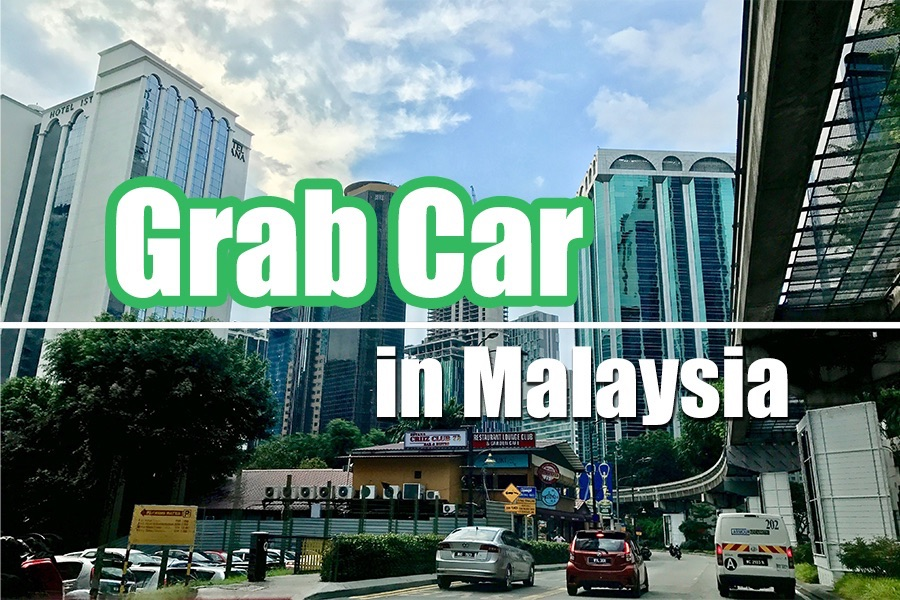 【解説】初心者でも超簡単!マレーシアのタクシー配車アプリ「Grab(グラブ)」の使い方