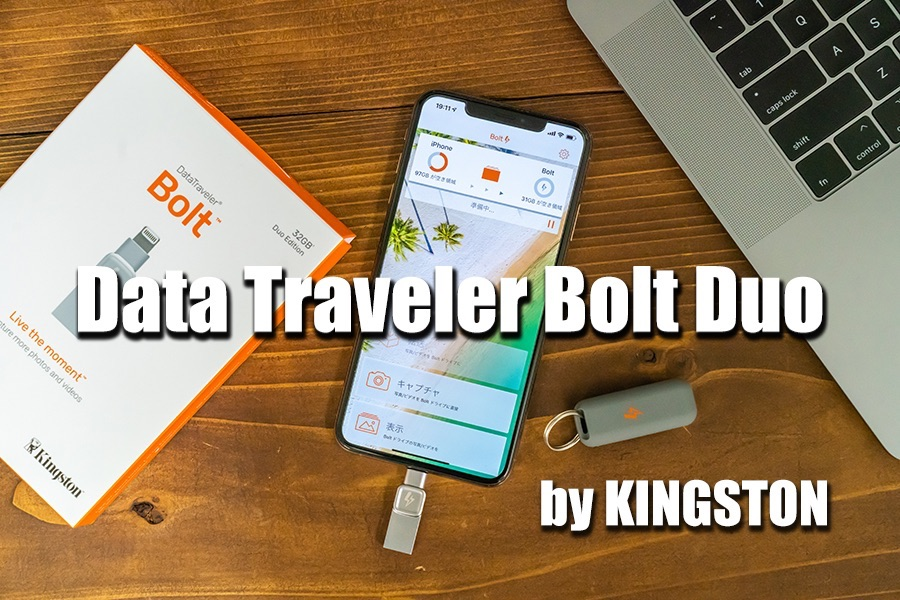 iPhoneの容量不足を解消する外付けUSB「Data Traveler Bolt Duo」【レビュー】
