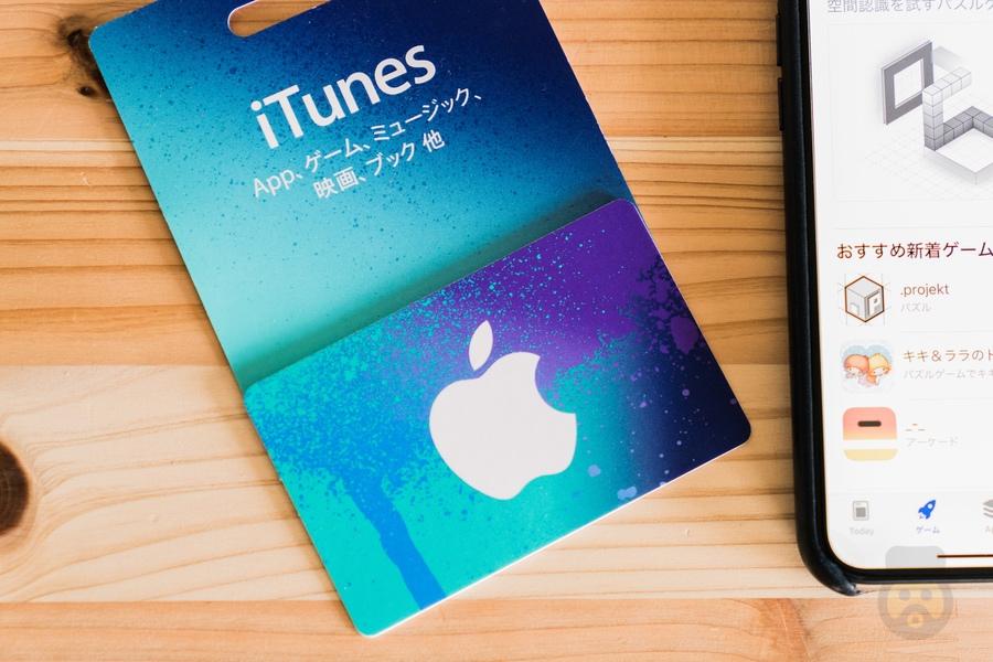 ドコモオンラインショップ、初回限定でiTunes Cardを10%割引で購入可!実際に買ってみた。