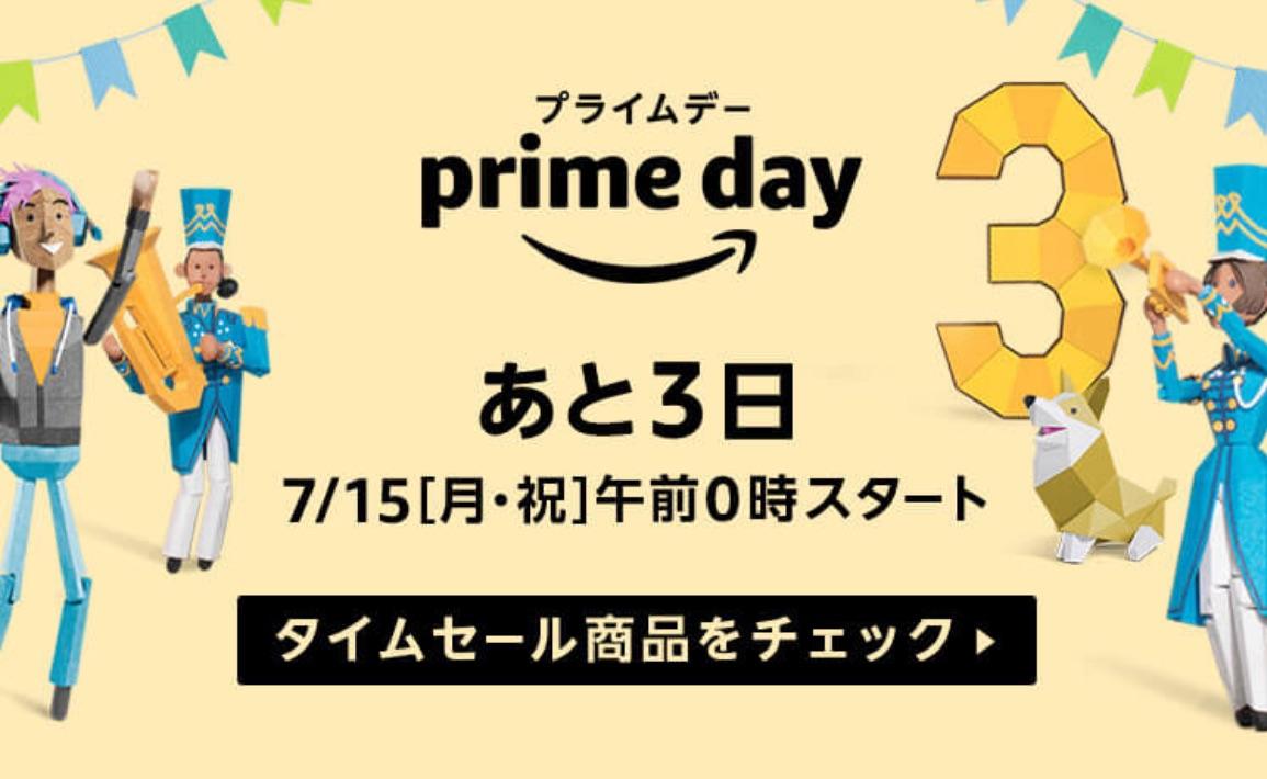 もうすぐ開催「Amazonプライムデー2019」!個人的に気になるセール品12個はコレ!