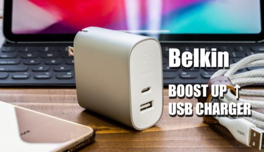USB-C対応でiPhoneを急速充電。ベルキン「BOOST UP↑ USB充電器」レビュー