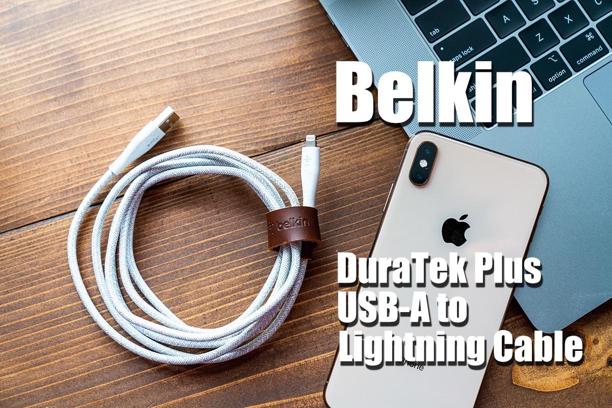 毎日使う充電ケーブルに更なる耐久力を。Belkin「DuraTek USB-A to ライトニングケーブル」レビュー