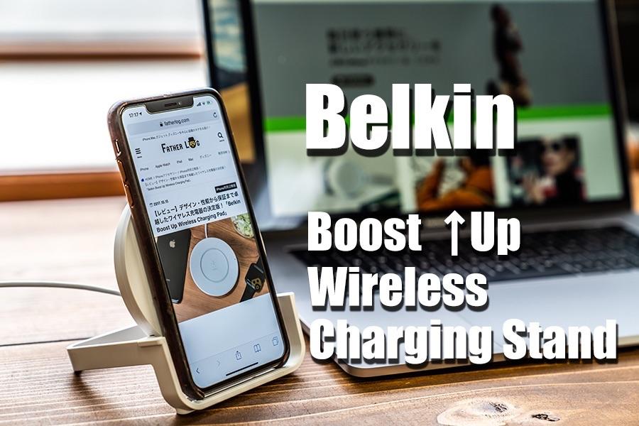 【レビュー】「BOOST↑UPワイヤレス充電スタンド(スタンダード)」で卓越したベルキン性能をもっと身近に。