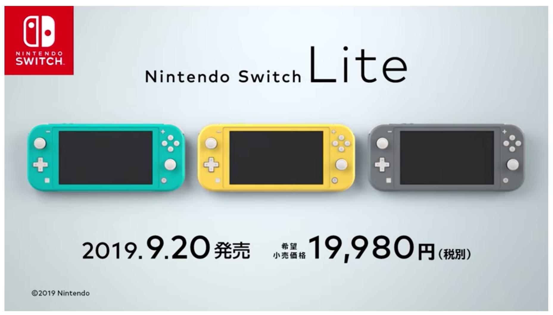 新型「ニンテンドースイッチライト」が今秋登場!携帯専用機で19,980円の低価格。2019年9月20日発売!