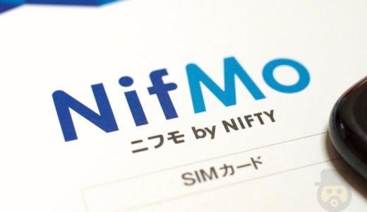 【解決】Nifmo(ニフモ)解約後も続く謎の月270円請求。「@nifty基本料金」に要注意。