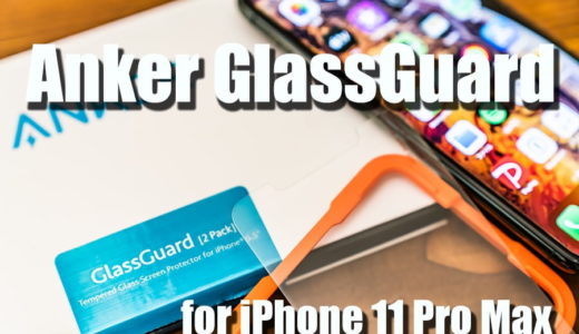 誰でも超簡単に貼付できるiPhone 11 Pro Max用ガラス保護フィルム「Anker GlassGuard」【レビュー】