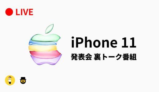 【告知】Appleスペシャルイベント2019の「裏トーク番組」やります!