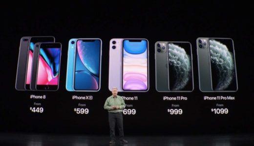 【比較】Appleの「iPhone 11」シリーズ各機種の販売価格まとめ。下取り利用でさらに割引も可。