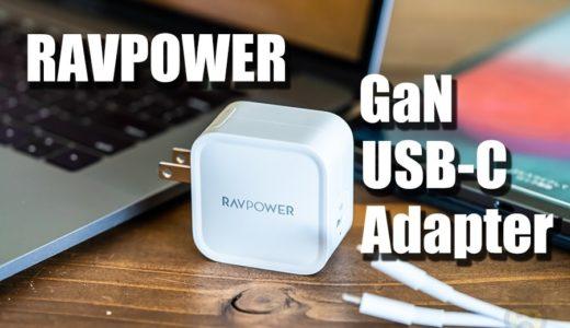 高出力でサイズは最小級。携帯性抜群なアダプター「RAVPOWER GaN採用61W USB-C 急速充電器」レビュー