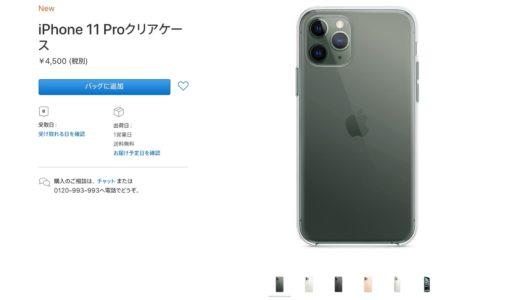 Apple純正のクリアケースが「iPhone 11/Pro」に登場!色映えを潰したくない人にオススメ!
