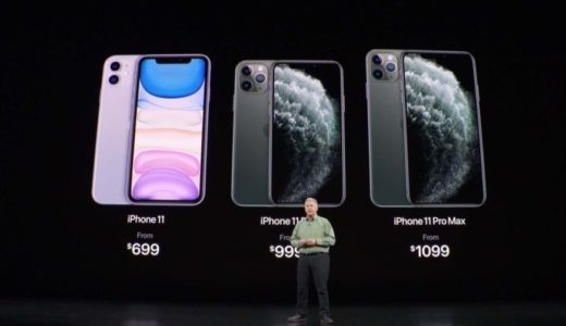 【比較】ドコモ/au/ソフトバンクのiPhone 11シリーズ販売価格まとめ。どこが一番安いのか?