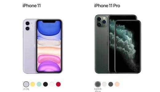 【比較】iPhone 11/Proシリーズ選びで抑えたい9つのポイント。オススメの選び方を紹介