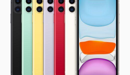 ソフトバンク、「iPhone 11/Pro/Max」の販売価格を発表!