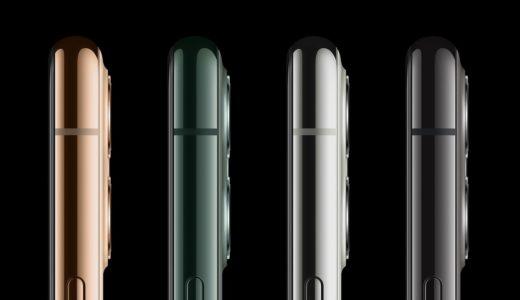 「iPhone 11」シリーズ、ドコモ・au・ソフトバンク・Appleで予約受付開始!