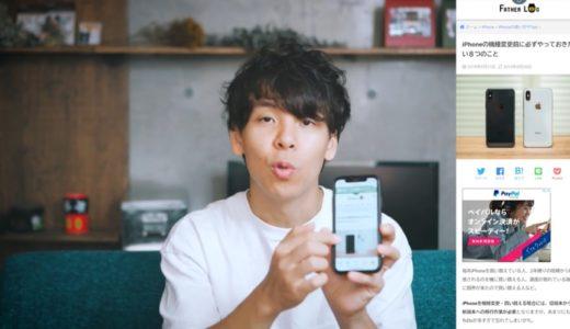 YouTuberけーすけさんの動画でiPhone移行記事を紹介してもらいました!