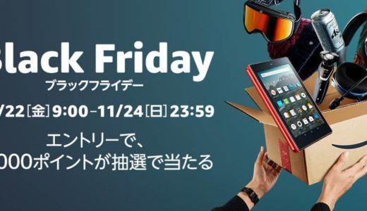 Amazonブラックフライデーを日本初開催!22日9時からセール開始