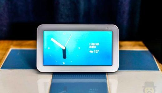 Amazon Echo Show 5の時計表示がおかしい!時刻設定を直す方法