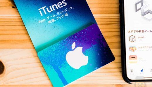 Apple IDの残高追加を一番お得に課金する方法!期間限定10%オフ・ボーナスキャンペーン利用がベスト