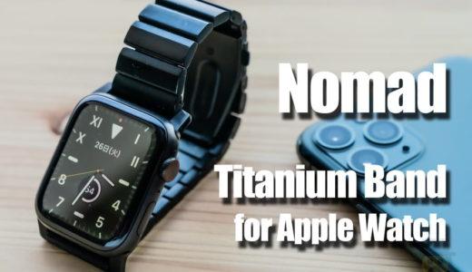 【レビュー】Apple Watch Editionチタニウムケースにオススメなバンド「Nomad Titanium Band」