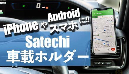 【レビュー】車でスマホのナビアプリを使うために「Satechi 車載ホルダー」を導入!